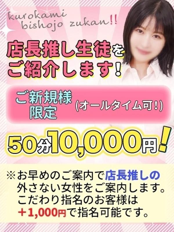 御新規様限定50分10000円!